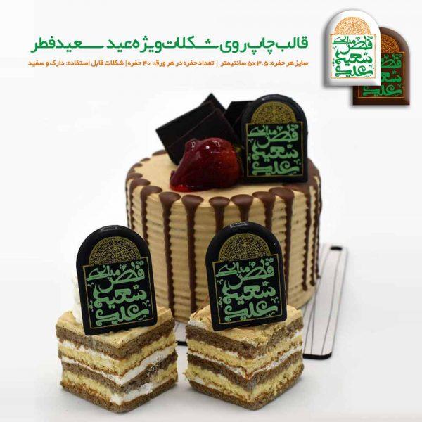 قالب عید فطر