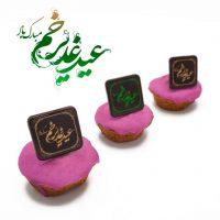 قالب شکلات عید غدیر